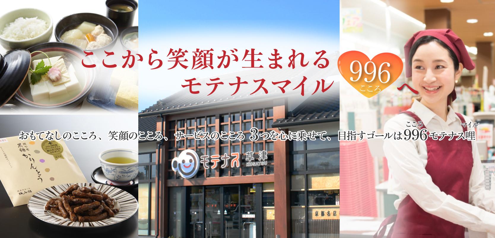 西日本リテール株式会社 ここから笑顔が生まれる モテナスマイル996(こころ)へ おもてなしのこころ、笑顔のこころ、サービスのこころ   3つを心に乗せて、目指すゴールは996モテナス哩